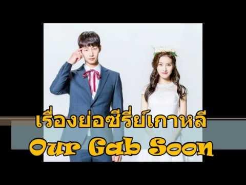 เรื่องย่อซีรี่ย์เกาหลี - Our gab soon