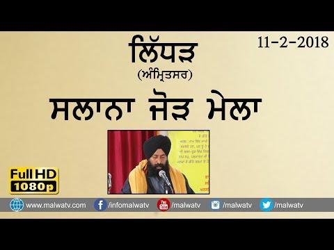 LIDHAR (Amritsar) || SALANA JOD MELA - 2018 ||