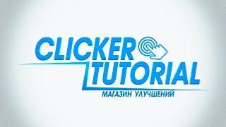 [UNITY 5] Как сделать кликер новичку? [#2] - Магазин улучшений.