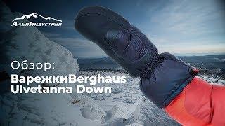 Обзор | Варежки Berghaus Ulvetanna Down