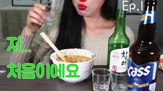 참이슬 소주 술 리뷰 먹방 맥주 후기 소맥 조제 Bee…