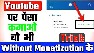 How To Monetize YouTube Videos Without 4000 Hours 1000 Subscribers & Adsense | Sponsorship |
