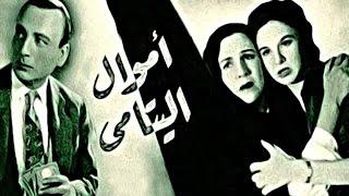 اموال اليتامى / Amwal El Yatama