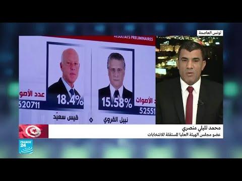 ماذا عن الطعون في نتائج الدورة الأولى من الانتخابات الرئاسية في تونس؟  - نشر قبل 46 دقيقة