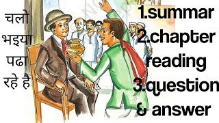 Akbari lota class8 story summary and questions and answers