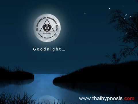 สะกดจิตบรรเทาอาการนอนไม่หลับ