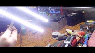 Самодельная Супер яркая лампа на светодиодах 7020 36лед, Переделка светильника 220В в 12В(Поддержать мой проект и..., 2015-03-02T13:34:35.000Z)