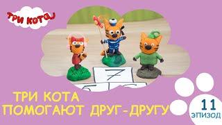 Три кота - Три  кота  помогают  друг другу | Выпуск №11 | Развивающее видео для детей