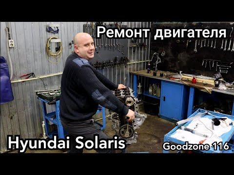 Капитальный ремонт двигателя Hyundai Solaris 1.4, сборка двигателя Hyundai Solaris