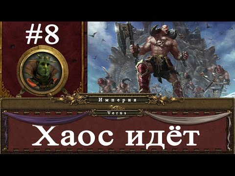 Империя #8 - Хаос идёт! | Total War: Warhammer