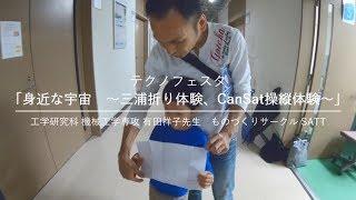 身近な宇宙体験 ~三浦折り体験 CanSat操縦体験~ものづくりサークルSATT 第23回 テクノフェスタ 浜松 - 静岡大学