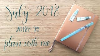 Plan With Me | July 2018