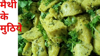 मैथी के मुठिये methi k muthiye,muthiya simple recipe ,how to make muthiya ,indian testy snack