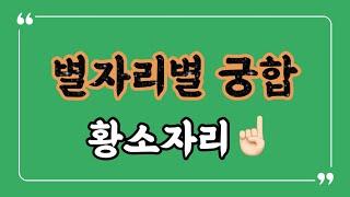 별자리별 궁합 [ 황소자리  물병,물고기,양,황소,쌍둥이,게 ]