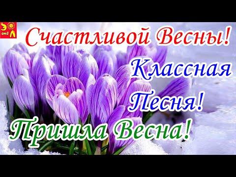С Первым Днем Весны! Обалденная Песня! Пришла Весна! Красивые Пожелания!  С Весной! Видео Открытка!