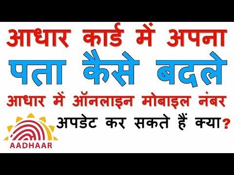 How To Change Address In Aadhar Card Online (आधार कार्ड में अपना पता कैसे बदलें ?)