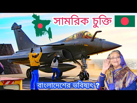 বাংলাদেশের অস্ত্র ক্রয় চুক্তির অতীত বর্তমান এবং ভবিষ্যৎ | Bangladesh Air Force Buying Aircraft 2020
