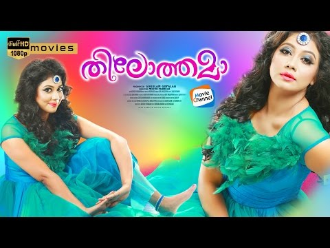 Thilothama Full Length Malayalam HD Movie | Latest Malayalam Full Movie | Rajana Narayanankutty