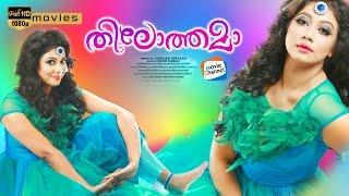 Thilothama Full Length Malayalam HD Movie   Latest Malayalam Full Movie   Rajana Narayanankutty