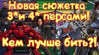 Убийство боссов новой сюжетки 3 и 4* персами! советы как и кем бить!) Marvel Битва Чемпионов