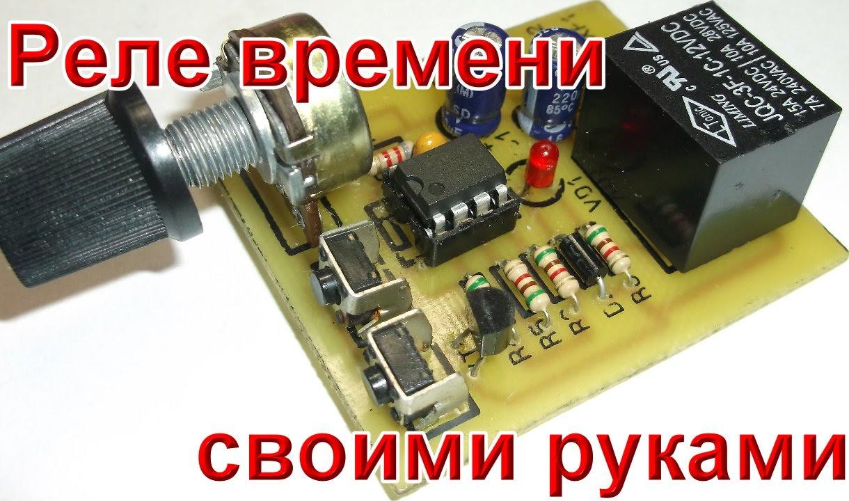 Таймер включения и выключения электроприборов своими руками 43