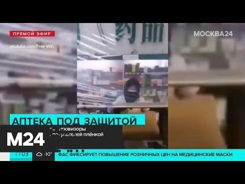 В китайской аптеке провизоры отгородились от покупателей пленкой - Москва 24