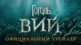 ГОГОЛЬ. ВИЙ 2018 — Официальный Трейлер