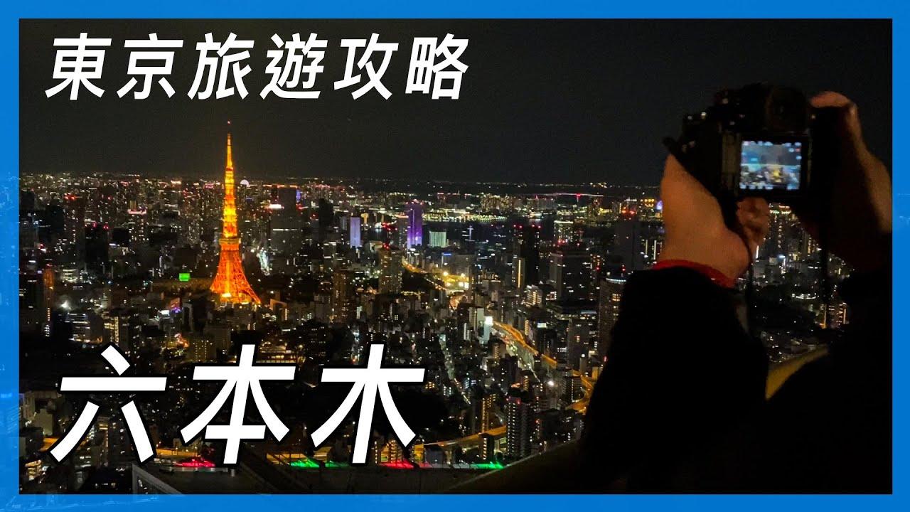 東京自由行|六本木地區全攻略|拍攝於疫情前
