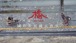 橋Ch ' iao 國際救援繩索賽事
