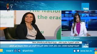 فيديو.. مشيرة خطاب: القضاء على ختان الإناث يتطلب العمل بيد واحدة