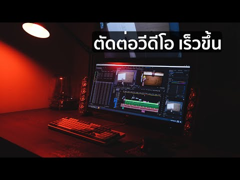 [UPDATED 2021] 5 เทคนิคตัดต่อวีดีโอ เร็วขึ้นด้วยโปรแกรม Premiere Pro CC