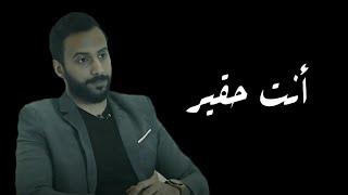 أنت حقير - محمد آل سعيد
