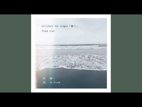 Allicholy「海へ」trailer
