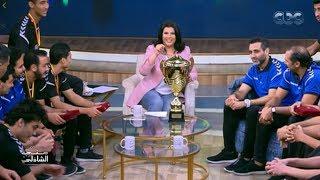 أول ظهور في برنامج تلفزيوني لأبطال مصر بعد الفوز بكأس العالم لكرة اليد مع منى الشاذلي