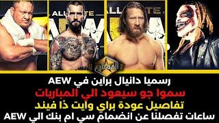 دانيال براين و سي ام بنك في AEW -  عودة ذا فيند - سموا جو يعود الي المصارعه