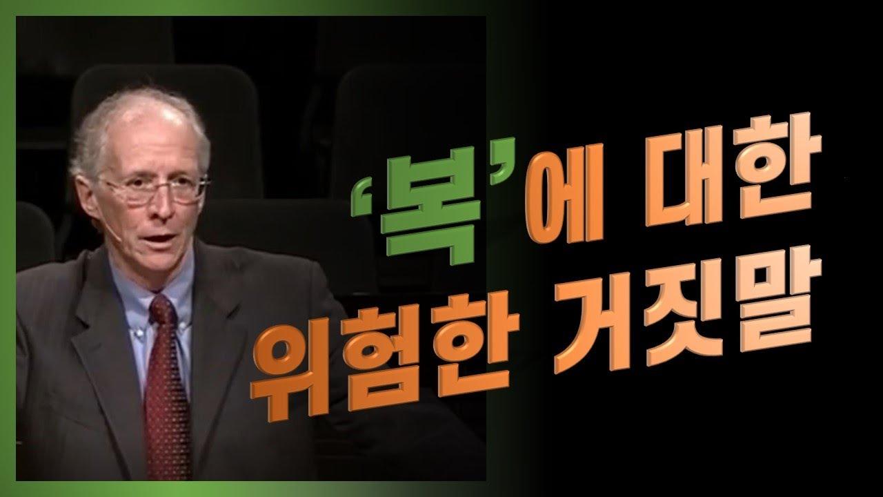 존 파이퍼_'복'에 대한 위험한 거짓말_설교