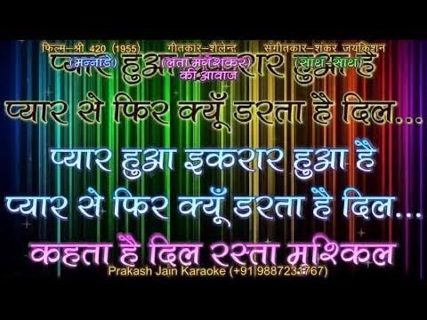 Pyar Hua Ikrar Hua Hai Pyar Se (+Female Voice) Demo Karaoke Stanza-2 हिंदी Lyrics By Prakash Jain