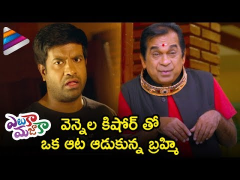 Vennela Kishore and Brahmanandam Best...