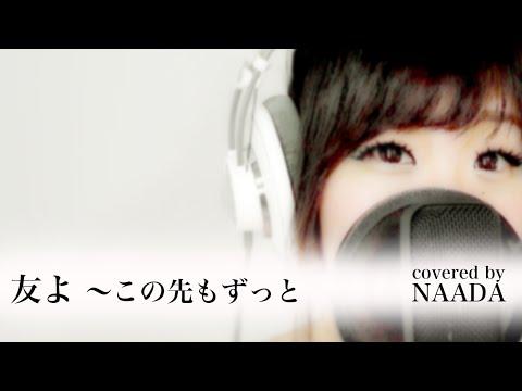 【フル/歌詞】友よ ~ この先もずっと・・・ ケツメイシ カバー / NAADA