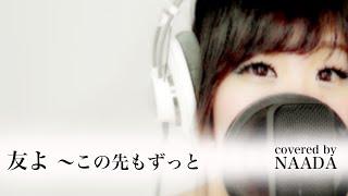 【フル/歌詞】友よ 〜 この先もずっと・・・ ケツメイシ カバー / NAADA