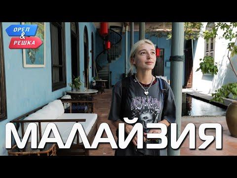 Малайзия. Орёл и Решка. Ивлеева VS Бедняков (eng, Rus Sub)