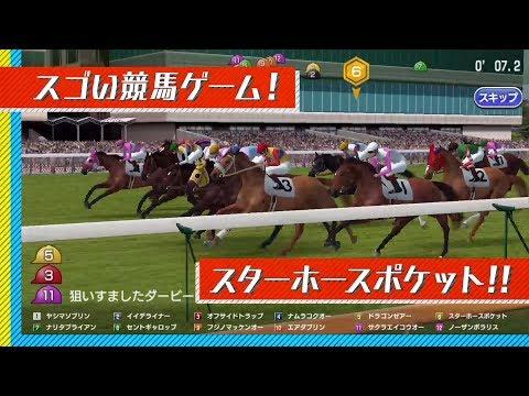 [下載] Star Horse Pocket - QooApp 遊戲庫