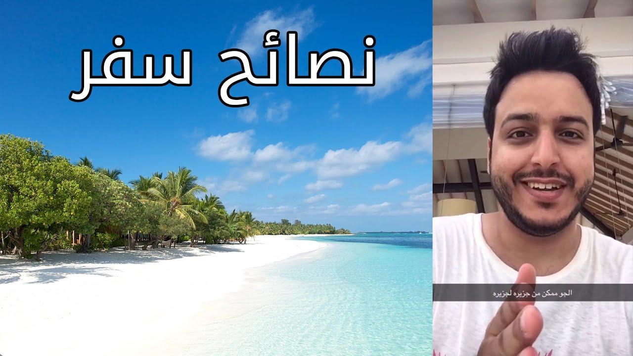كل شي تحتاج تعرفه عن السفر لجزر المالديف - #سناب_دبيان