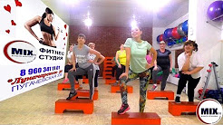 Step aerobics for beginners. Bosu training. The fitness Studio MIXfit in Balashov [2 group]
