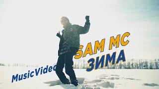 Semёn MC - Зима