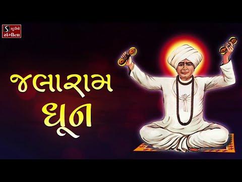 JALARAM DHUN - श्री राम जय राम जय जलाराम - NONSTOP DHUN - Ashok Bhayani