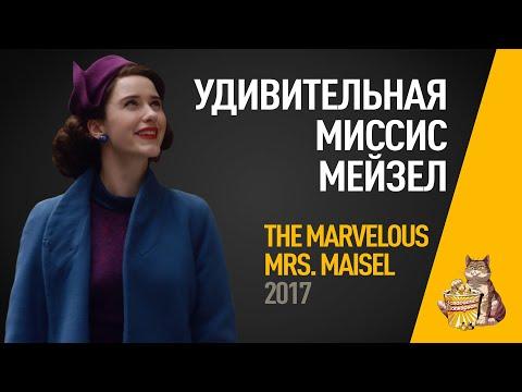 EP51 - Удивительная миссис Мейзел (The Marvelous Mrs. Maisel)- Запасаемся попкорном