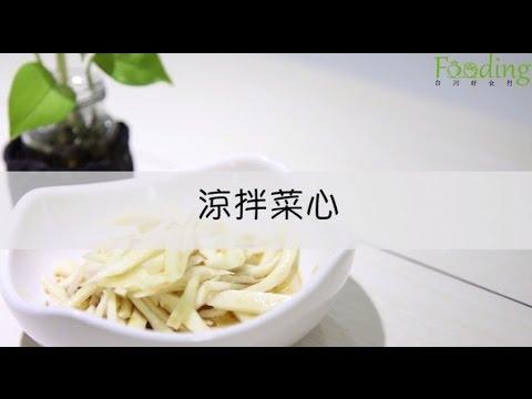 【涼拌菜】花椰菜梗不要丟,涼拌菜心好開胃