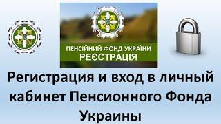 Пенсионный фонд украины регистрация личного кабинета расчет пенсионных баллов в 2021 году калькулятор онлайн