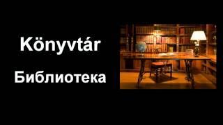 Венгерский язык - Инфраструктура города ч.1